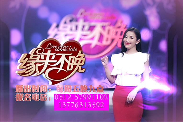江苏综艺《缘来不晚》电视栏目组招募男女嘉宾